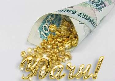 Из купюры сыпется золото