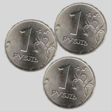 Три монеты по одному рублю