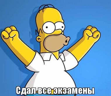 Гомер сдал все экзамены