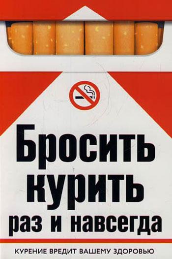 """Пачка сигарет с надписью """"Бросить курить"""""""