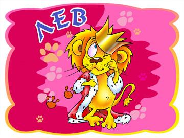 Рисунок лев в короне