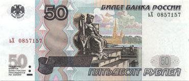 Купюра пятьдесят рублей