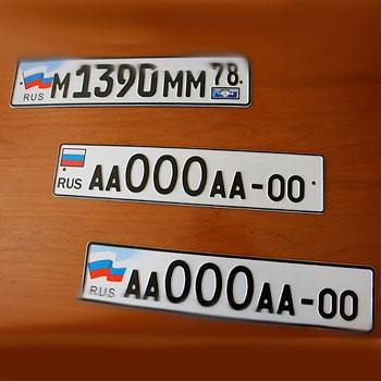 Что значит номер Вашего автомобиля?
