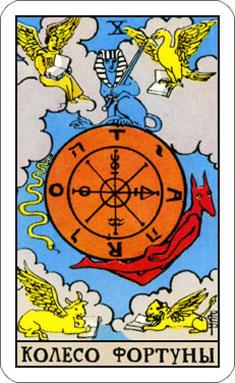 Значение карт таро при гадании на любовь, здоровье, ситуацию