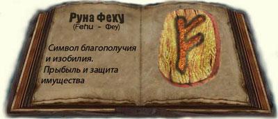 Краткое описание руны Феху
