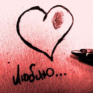 Как добиться взаимной любви?