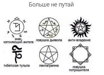 Заклинание дьявола на русском
