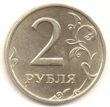 Монетка два рубля