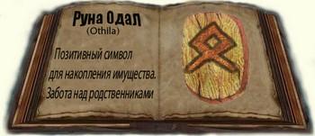 Руна Одал (Отал, Отала) у славян от алкоголизма, аллрегии