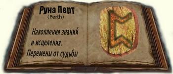 Значение руны Перт