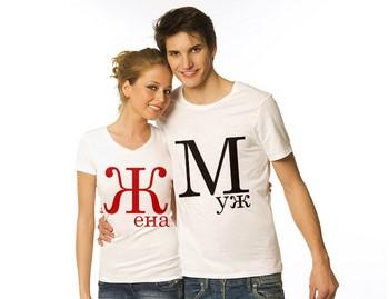 Парень и девушка в футболках мужа и жены