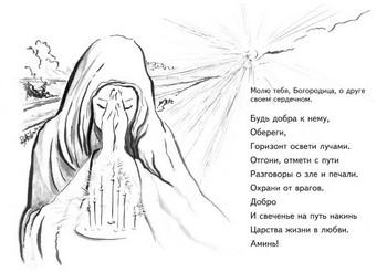 Текст молитвы Богородице