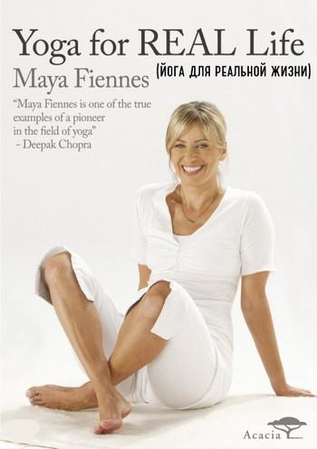 Книга Майи Фаенс