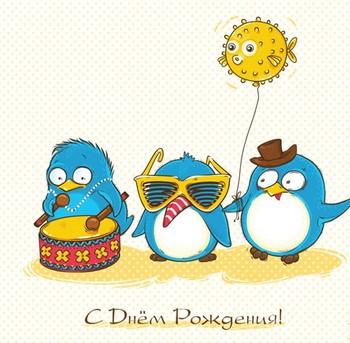 Пингвины и надпись с днем рождения