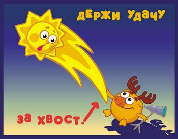 Рисунок лосяша и солнышка