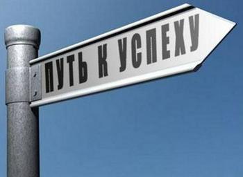 """Указатель """"путь к успеху"""""""
