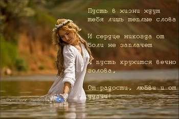 Девушка в реке