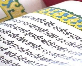 Книга с текстом на санскрите