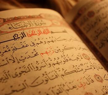 Книга на арабском языке