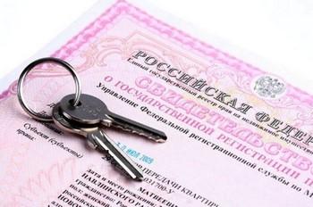 Ключи на свидетельстве о регистрации квартиры
