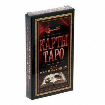 Значение в карточном раскладе 6 мечей Таро