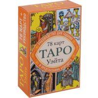 Толкование карты Таро 10 жезлов