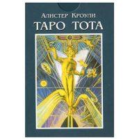 Особенности и основное значение карт Таро Тота