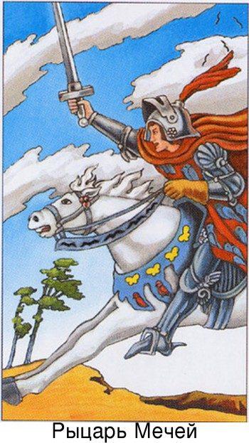 сочетания с картой Рыцарь мечей
