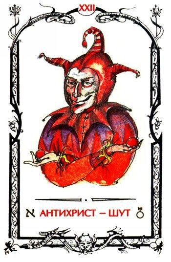 Антихрист - Шут Таро