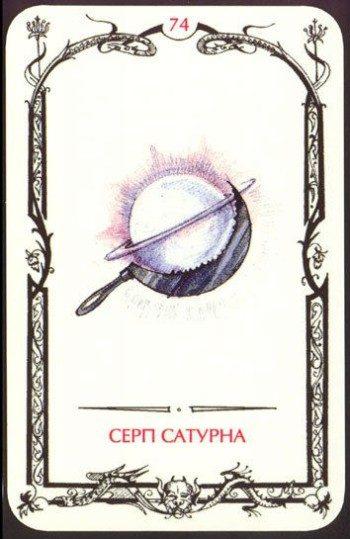 Серп Сатурна Таро