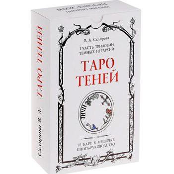 Расшифровка обозначений карт Таро Теней