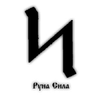 Руна Силы
